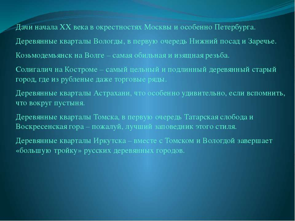 Дачи начала ХХ века в окрестностях Москвы и особенно Петербурга. Деревянные к...