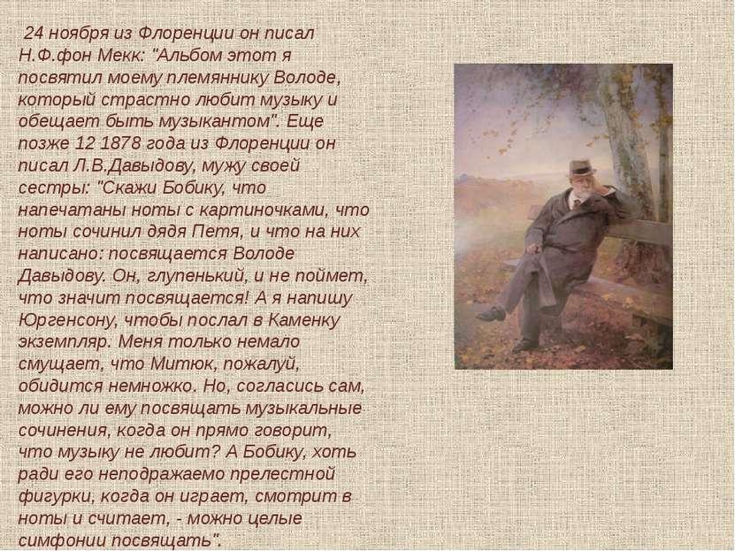 """24 ноября из Флоренции он писал Н.Ф.фон Мекк: """"Альбом этот я посвятил моему п..."""