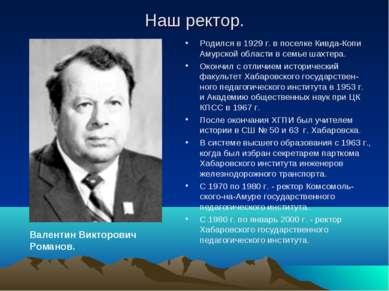Наш ректор. Родился в 1929 г. в поселке Кивда-Копи Амурской области в семье ш...