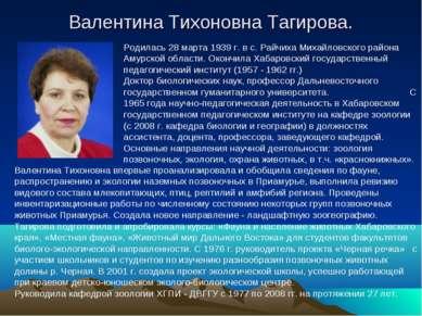 Валентина Тихоновна Тагирова. Родилась 28 марта 1939 г. в с. Райчиха Михайлов...