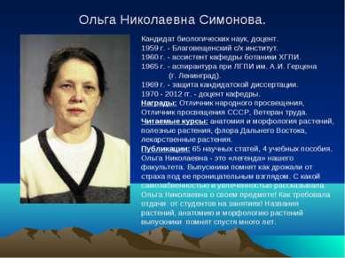 Ольга Николаевна Симонова. Кандидат биологических наук, доцент. 1959 г. - Бла...