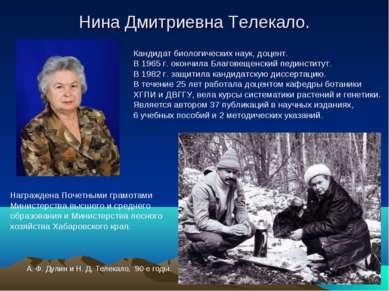 Нина Дмитриевна Телекало. А. Ф. Дулин и Н. Д. Телекало, 90-е годы. Кандидат б...