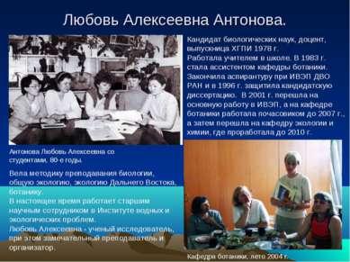 Любовь Алексеевна Антонова. Антонова Любовь Алексеевна со студентами, 80-е го...