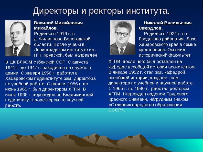Директоры и ректоры института. Василий Михайлович Михайлов. Родился в 1916 г....