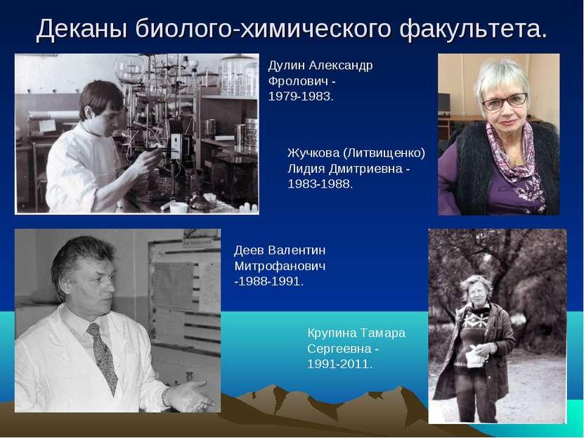 Деканы биолого-химического факультета. Дулин Александр Фролович - 1979-1983. ...