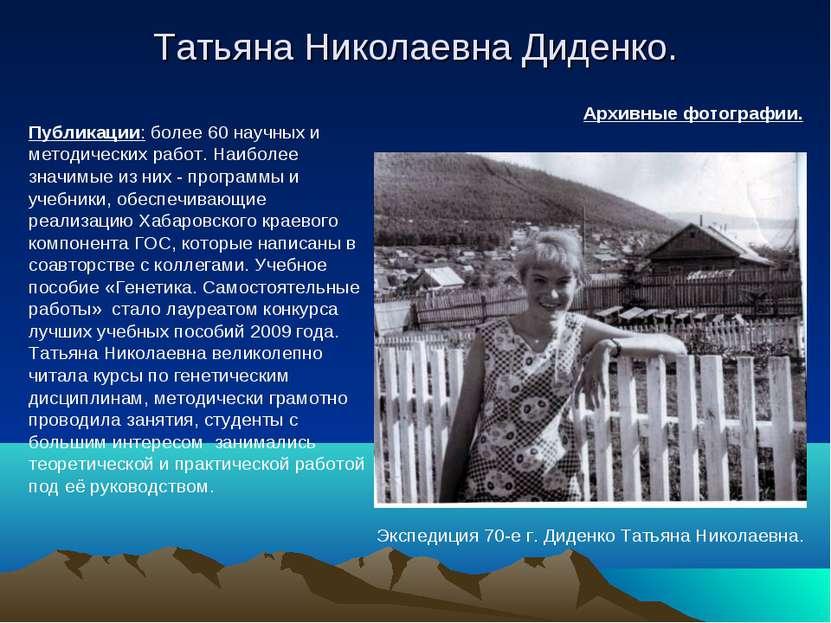 Татьяна Николаевна Диденко. Архивные фотографии. Экспедиция 70-е г. Диденко Т...