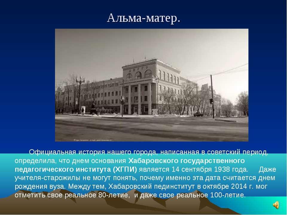 Альма-матер. Официальная история нашего города, написанная в советский период...