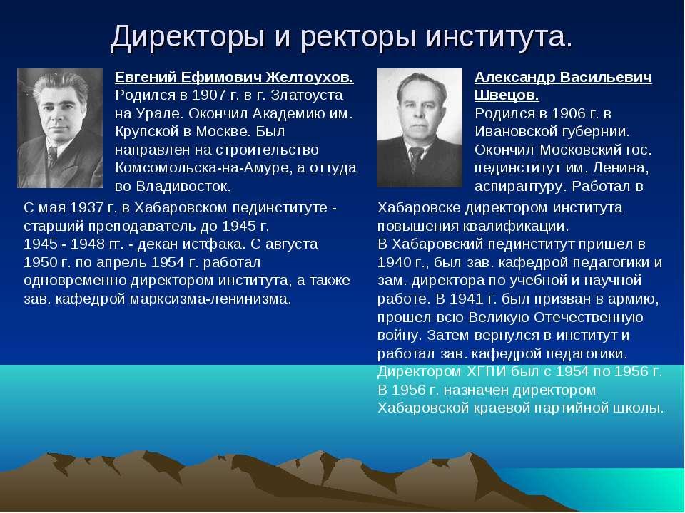 Директоры и ректоры института. Евгений Ефимович Желтоухов. Родился в 1907 г. ...