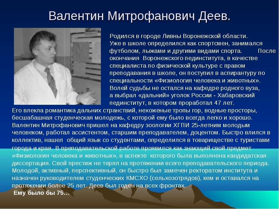 Валентин Митрофанович Деев. Родился в городе Ливны Воронежской области. Уже в...