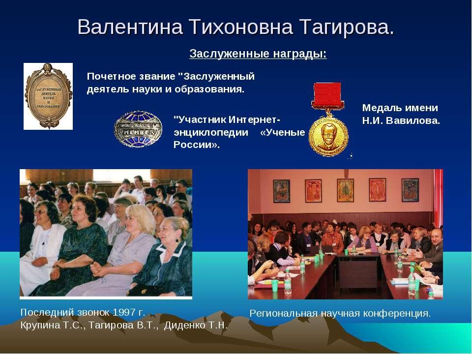 "Валентина Тихоновна Тагирова. Заслуженные награды: Почетное звание ""Заслуженн..."