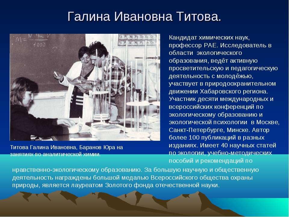 Галина Ивановна Титова. Титова Галина Ивановна, Баранов Юра на занятиях по ан...