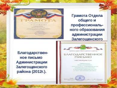 Грамота Отдела общего и профессиональ-ного образования администрации Залегоще...