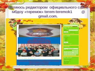 Являюсь редактором официального сайта мбдоу «теремок» terem-teremok1 @ gmail....
