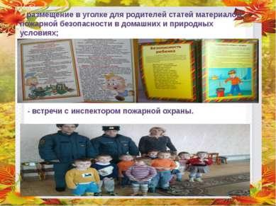 Совместно с детьми участвую во всех выставках-конкурсах детского творчества, ...