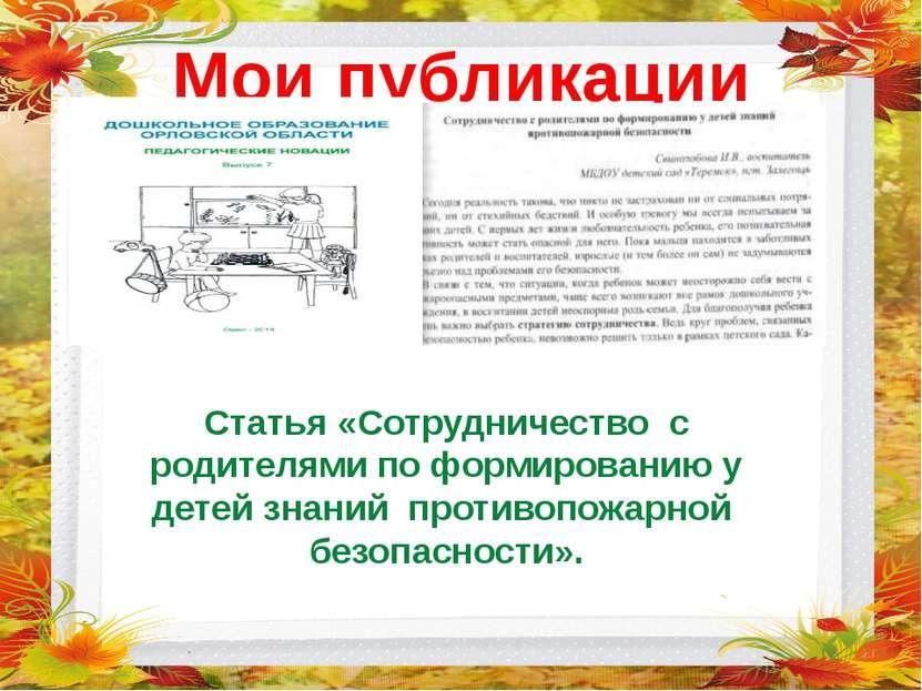 Мои публикации Статья «Сотрудничество с родителями по формированию у детей зн...