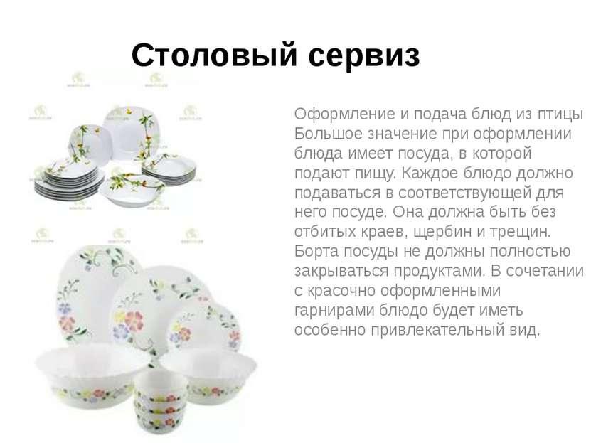 Столовый сервиз Оформление и подача блюд из птицы Большое значение при оформ...