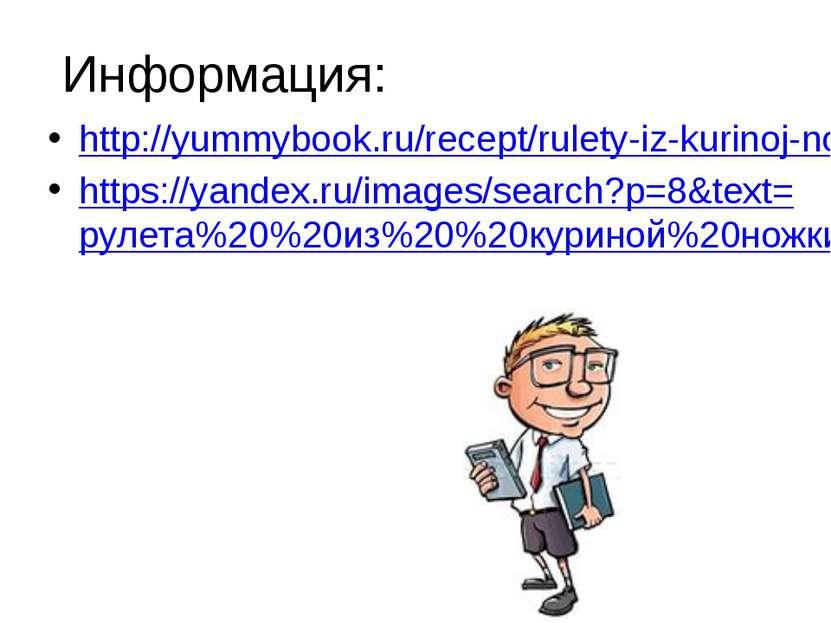 Информация: http://yummybook.ru/recept/rulety-iz-kurinoj-nozhki https://yande...