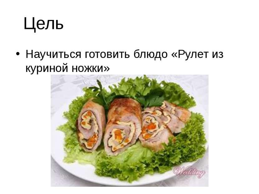 Цель Научиться готовить блюдо «Рулет из куриной ножки»