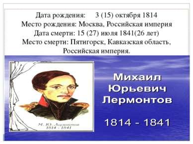 Дата рождения: 3 (15) октября 1814 Место рождения: Москва, Российская империя...