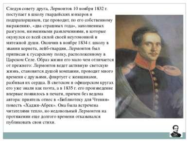 Следуя совету друга, Лермонтов 10 ноября 1832 г. поступает в школу гвардейски...