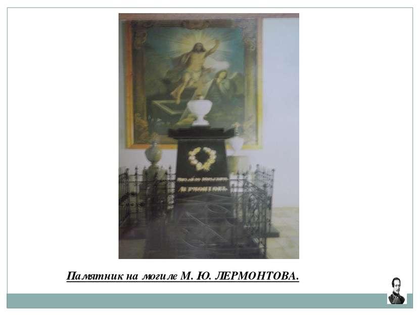 Памятник на могиле М. Ю. ЛЕРМОНТОВА.