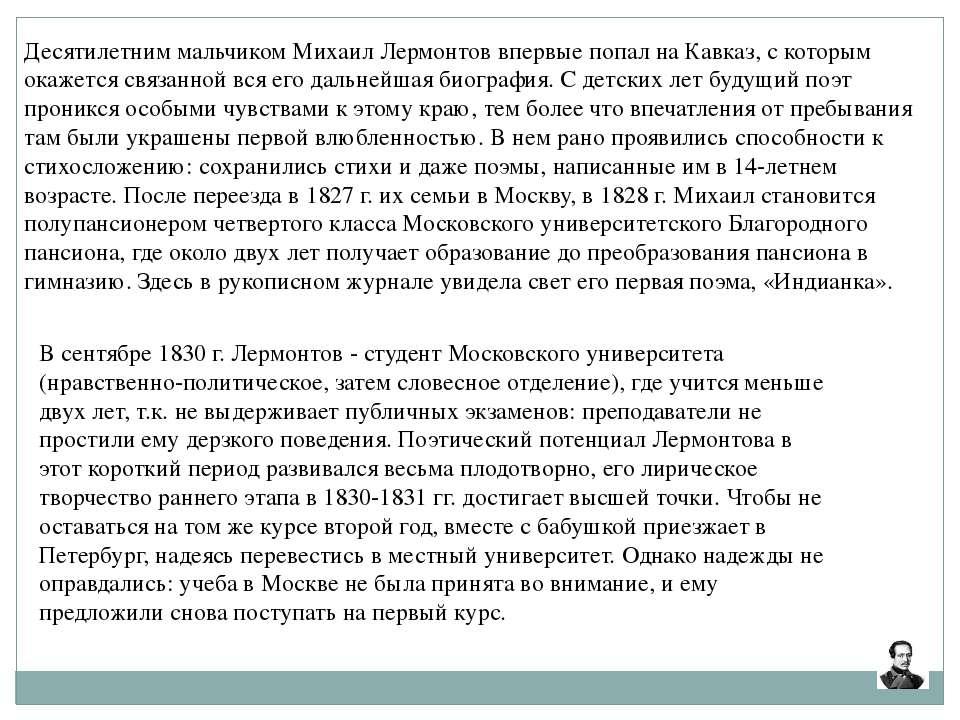 Десятилетним мальчиком Михаил Лермонтов впервые попал на Кавказ, с которым ок...