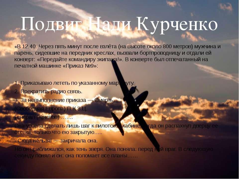 Подвиг Нади Курченко «В 12.40. Через пять минут после взлёта (на высоте около...