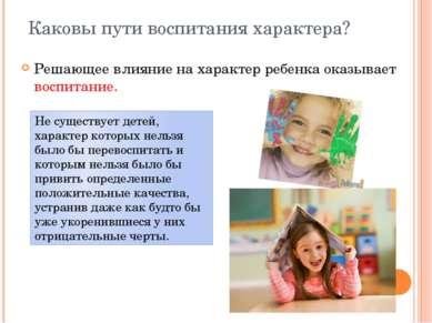 Каковы пути воспитания характера? Решающее влияние на характер ребенка оказыв...
