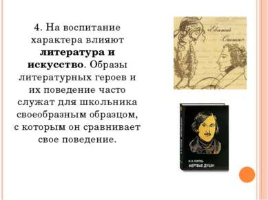 4. На воспитание характера влияют литература и искусство. Образы литературных...