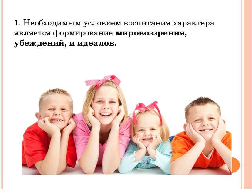 1. Необходимым условием воспитания характера является формирование мировоззре...
