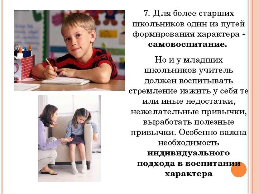 7. Для более старших школьников один из путей формирования характера - самово...