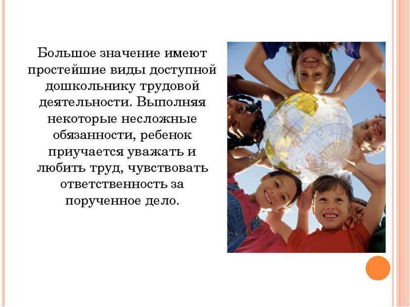 Большое значение имеют простейшие виды доступной дошкольнику трудовой деятель...