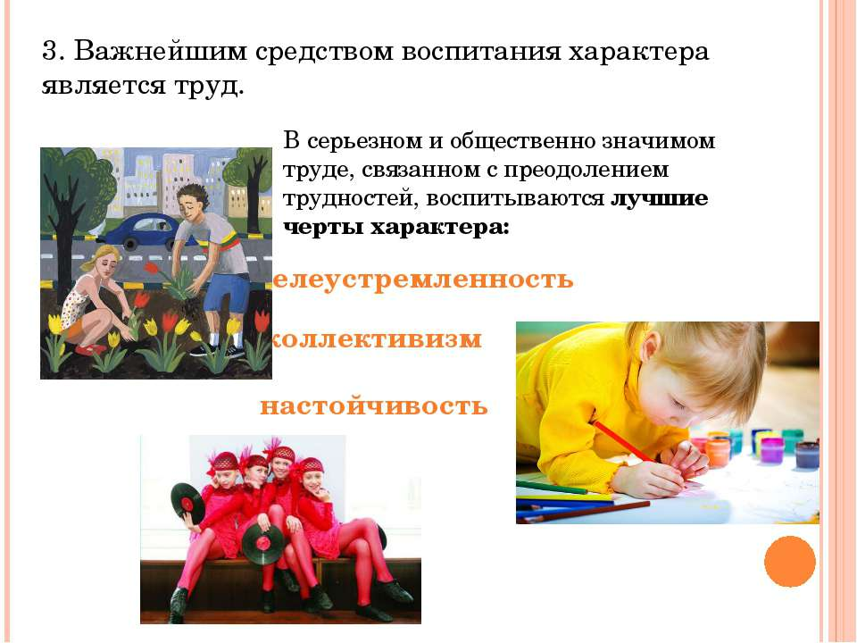 3. Важнейшим средством воспитания характера является труд. В серьезном и общ...