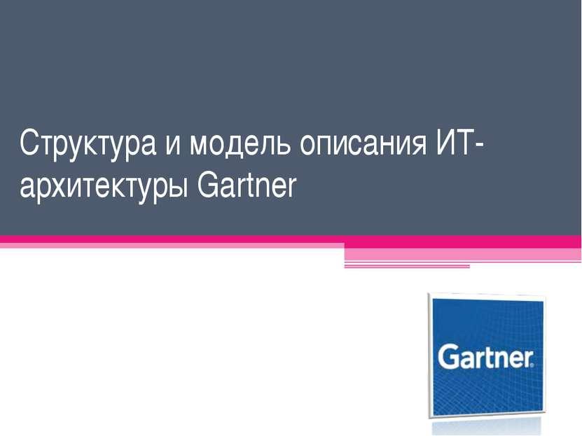 Структура и модель описания ИТ-архитектуры Gartner