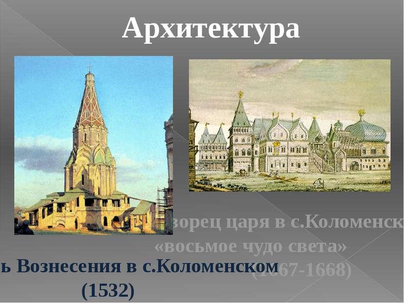 Дворец царя в с.Коломенском - «восьмое чудо света» (1667-1668) Церковь Вознес...