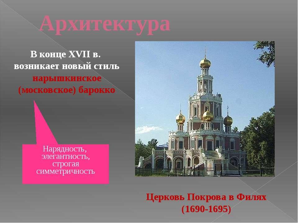 Архитектура Нарядность, элегантность, строгая симметричность Церковь Покрова ...