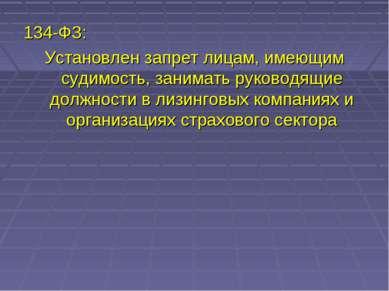 134-ФЗ: Установлен запрет лицам, имеющим судимость, занимать руководящие долж...