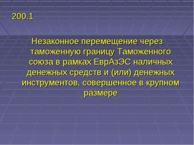 200.1 Незаконное перемещение через таможенную границу Таможенного союза в рам...