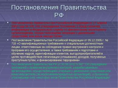 Постановления Правительства РФ Постановление Правительства Российской Федерац...