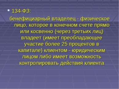 134-ФЗ: бенефициарный владелец - физическое лицо, которое в конечном счете пр...