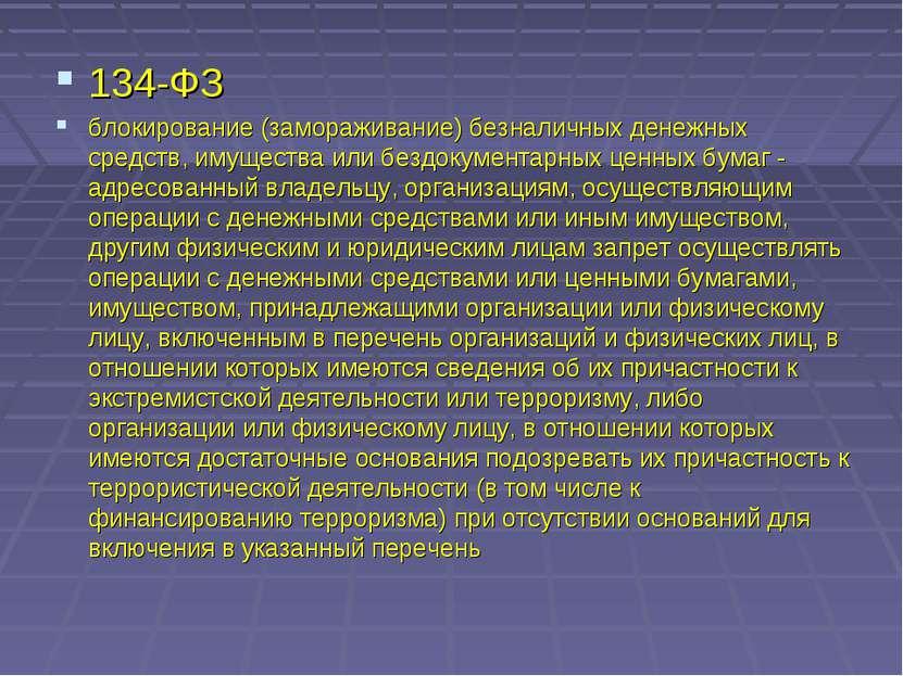 134-ФЗ блокирование (замораживание) безналичных денежных средств, имущества и...