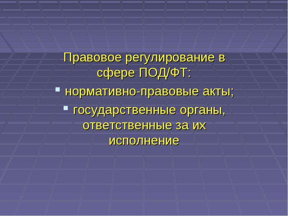 Правовое регулирование в сфере ПОД/ФТ: нормативно-правовые акты; государствен...