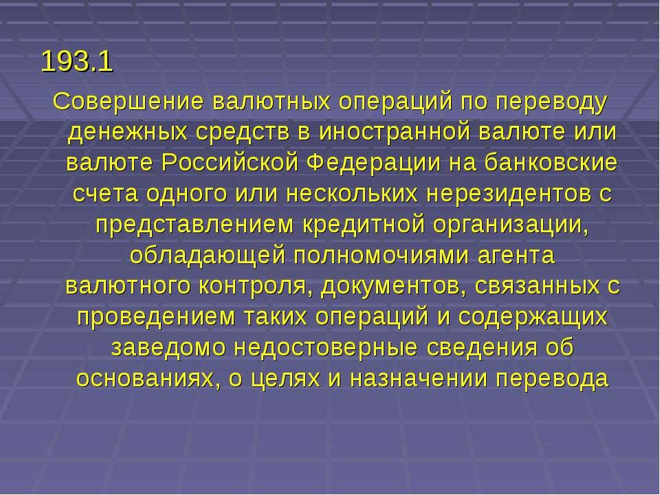 193.1 Совершение валютных операций по переводу денежных средств в иностранной...