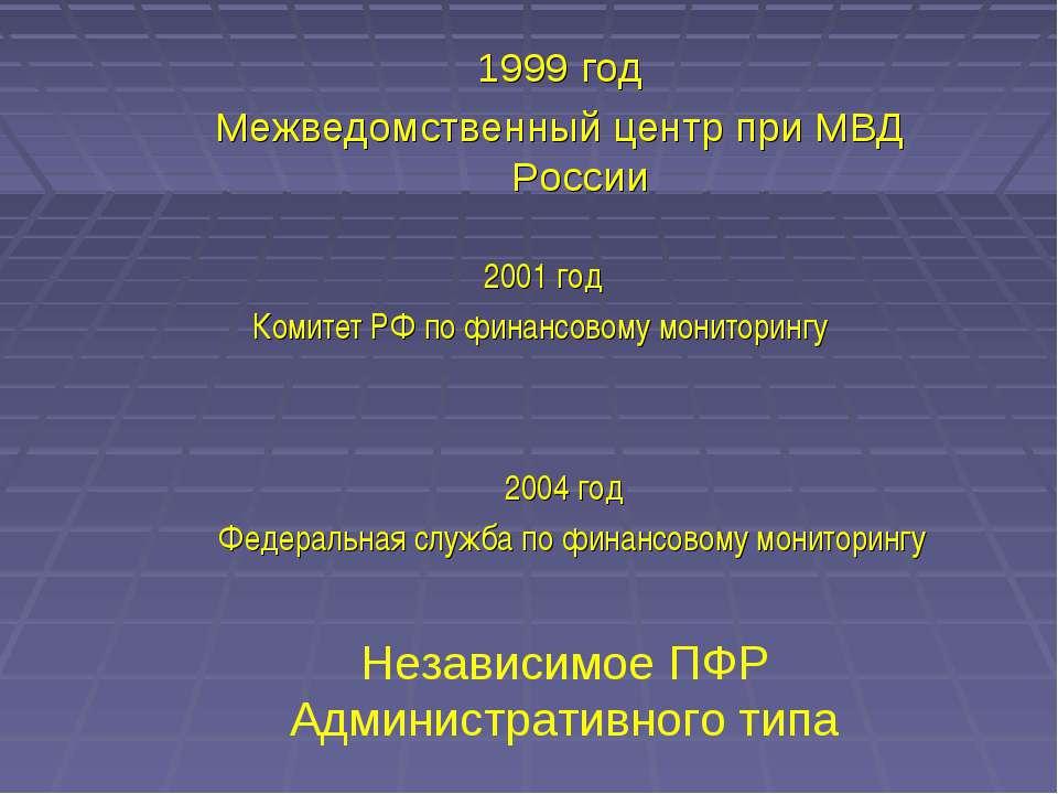 1999 год Межведомственный центр при МВД России 2001 год Комитет РФ по финансо...