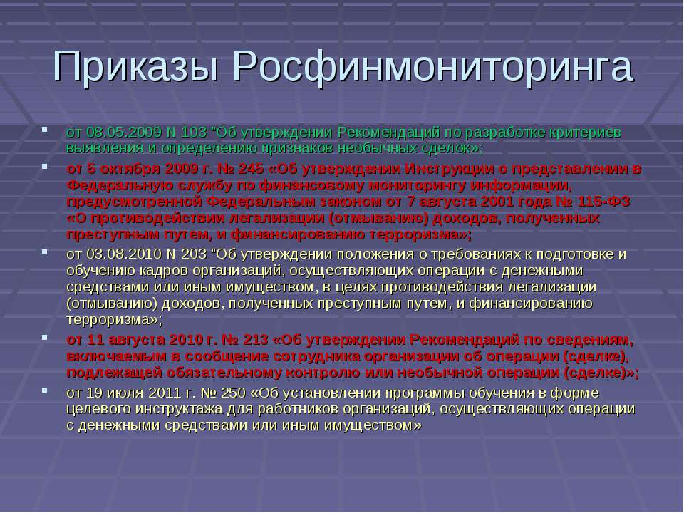 """Приказы Росфинмониторинга от 08.05.2009 N 103 """"Об утверждении Рекомендаций по..."""
