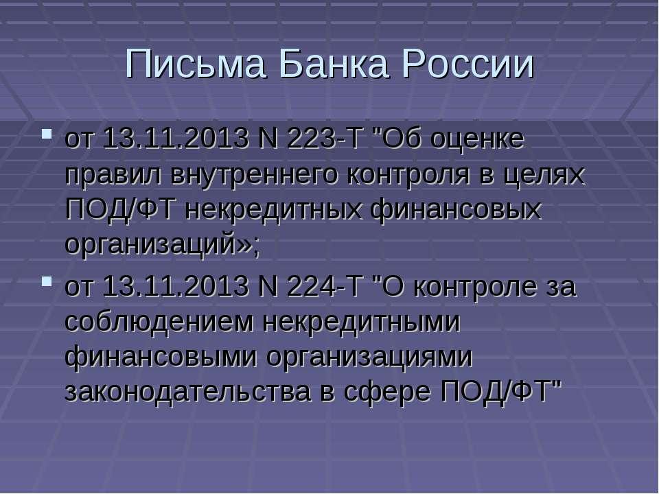 """Письма Банка России от 13.11.2013 N 223-Т """"Об оценке правил внутреннего контр..."""