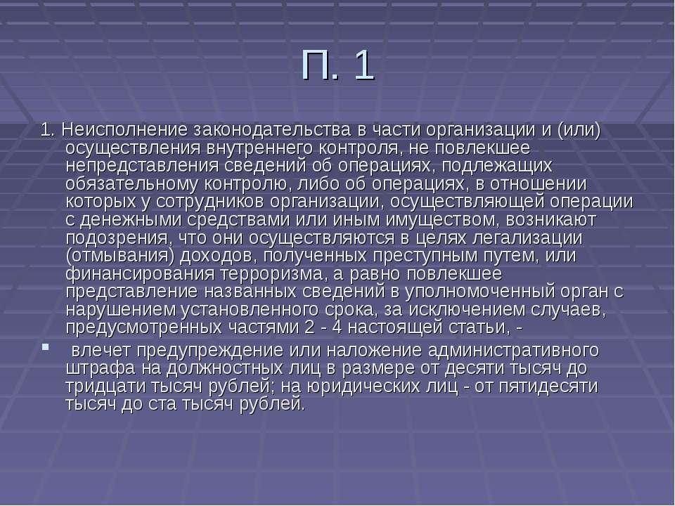 П. 1 1. Неисполнение законодательства в части организации и (или) осуществлен...