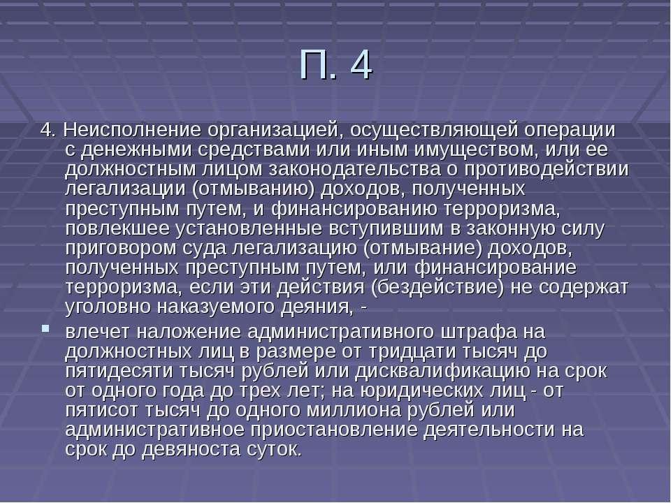П. 4 4. Неисполнение организацией, осуществляющей операции с денежными средст...