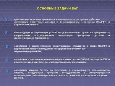 ОСНОВНЫЕ ЗАДАЧИ ЕАГ создание и всестороннее развитие национальных систем прот...