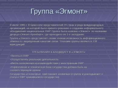 Группа «Эгмонт» В июле 1995 г. В Брюсселе представителей 24 стран и ряда межд...